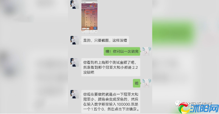 """沭阳警方破获""""杀猪盘""""电信诈骗案,涉案金额30余万元!"""
