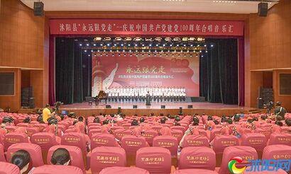 沭阳举办庆祝中国共产党成立100周年合唱音乐汇