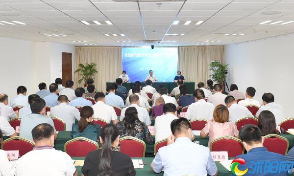 沭阳县召开防汛防台及疫情防控工作会议
